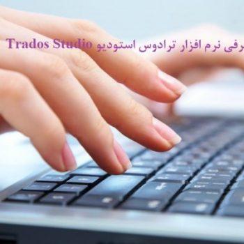 معرفی و دانلود نرم افزار ترادوس استودیو Trados Studio