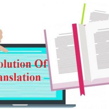 سیر تکاملی ترجمه - سیر تکاملی سیستم های ترجمه