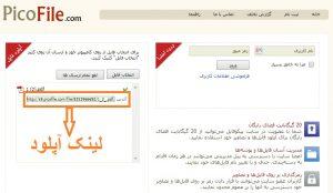 ثبت سفارش ترجمه تخصصی و آموزش نحوه آپلود فایل