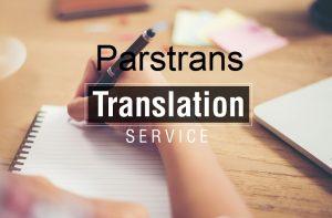 ترجمه فارسی به انگلیسی تخصصی